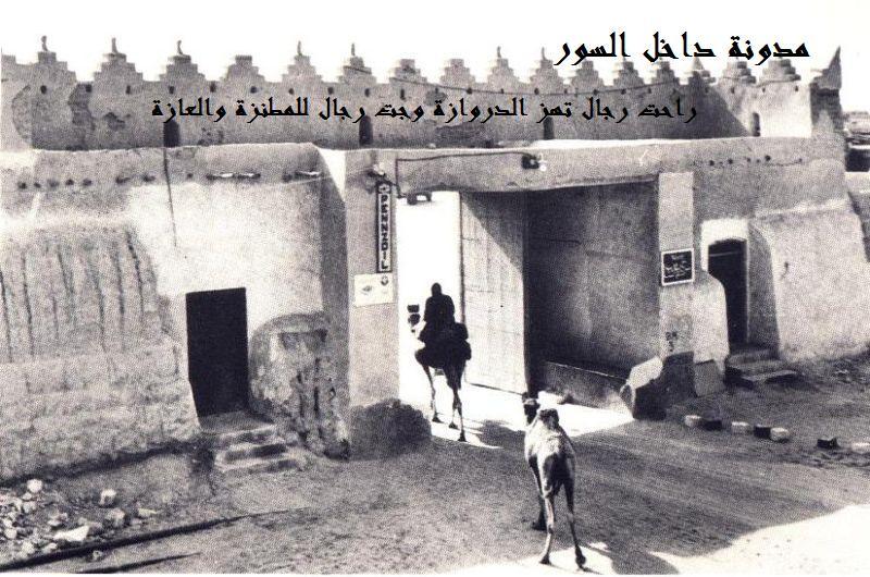 داخل السور