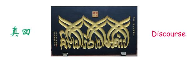 一个回族人的时代言说——Crying for Uighur and Huis