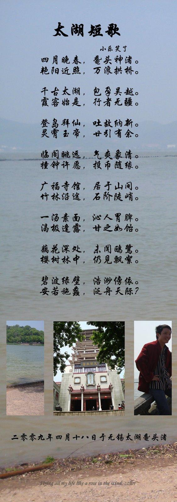无锡太湖鼋头渚之行