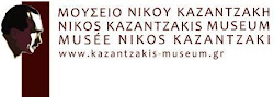 Μουσείο Ν. Καζαντζάκη