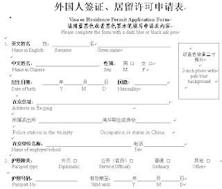 ... 许可申请表 the general visa application form for all visa types