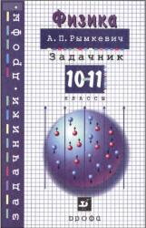 Физика задачник 10 11кл рымкевич а п