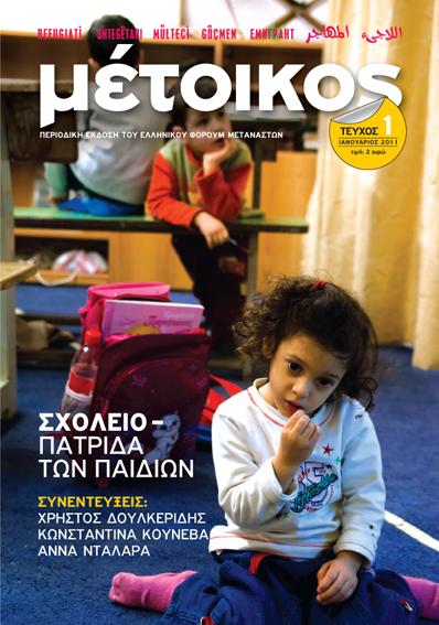 Για να τιμήσει την Παγκόσμια Ημέρα του Μετανάστη, που έχει καθιερωθεί από τον ΟΗΕ να γιορτάζεται κάθε χρόνο στις 18 Δεκέμβρη, το Ελληνικό Φόρουμ Μεταναστών (ΕΦΜ) αποφάσισε να προχωρήσει στην επανέκδοση του Μέτοικου, ενός περιοδικού που πρωτοκυκλοφόρησε πιλοτικά πριν λίγα χρόνια, ως έργο ενός ευρωπαϊκού προγράμματος Equal.  Ο νέος Μέτοικος πιστεύει στο συνεχή διάλογο των πολιτισμών για έναν καλύτερο κόσμο. Μιλάει για ιστορίες και προβλήματα ανθρώπων που ξενιτεύτηκαν επειδή κινδύνευε η ζωή τους ή απλά για μια καλύτερη τύχη. Ακολουθεί διαδρομές αλληλεγγύης και συνεργασίας, ανιχνεύει νέες ωσμώσεις και συνθέσεις σε ιστορίες ανθρώπων και τόπων και απευθύνεται σε όσους θέλουν να ακούσουν και να μοιραστούν ιδέες για τη συνοχή ολόκληρης της ελληνικής κοινωνίας. Ο Μέτοικος δεν επιλέγει να είναι καταγγελτικός, ούτε κλαψοπαραπονιάρικος ή μαξιμαλιστικός, αλλά ούτε και να ωραιοποιεί καταστάσεις. Δεν είναι έντυπο πολιτικό ούτε, φυσικά, κομματικό, αλλά η πολιτική αναδύεται μέσα από θέσεις για θέματα πολιτισμού και αλληλεγγύης, ανθρώπινων δικαιωμάτων και στάσεων ζωής.  Προσπαθεί να μεταδώσει όση χαρά ζωής έχει απομείνει στους συντελεστές και στους συνεργάτες του, δεν μεγαλοπιάνεται μονοπωλώντας λύσεις για τα παγκόσμια μικρά και μεγάλα προβλήματα και προσκαλεί στο εγχείρημα όσους περισσότερους πολίτες κάθε ηλικίας και καταγωγής θέλουν να μετάσχουν σε μια τέτοια συλλογικότητα. Τους ζητάει να μιλήσουν για τον πολιτισμό των μικρών καθημερινών πραγμάτων και για δράσεις και στάσεις ζωής μέσα στις κοινωνίες των μεγάλων μεταναστευτικών ροών της εποχής μας.