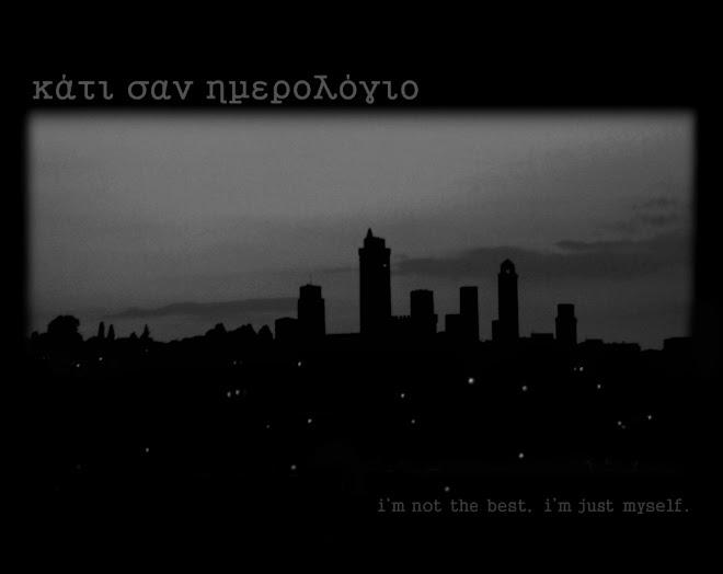 ΚΑΤΙ ΣΑΝ ΗΜΕΡΟΛΟΓΙΟ
