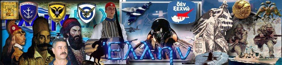 Ελλην Ελληνολάτρης