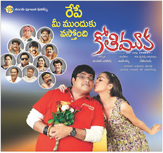 Koothi Mooka Movie releasing tommorow