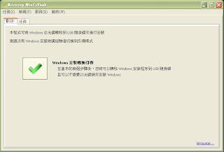 0 WinToFlash: Windows作業系統裝機用隨身碟 Live USB 製作軟體 (教學文)