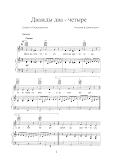 песня Дважды два - четыре, ноты, аккорды