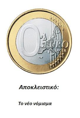 Τα νέα κέρματα