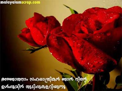 Firagrawa love quotes in malayalam Impressive Malayalam Love Quotes