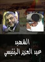 الرنتيسي.. الذكرى السادسة لأسد فلسطين