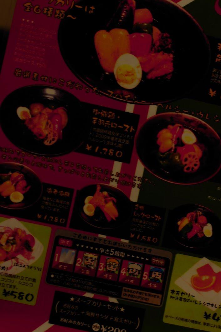 [スープカリー屋さんDSCF0667.jpg]