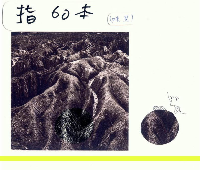 指60本/松本真希  Maki MATSUMOTO