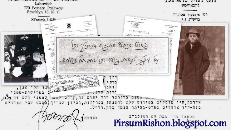 Pirsum Rishon