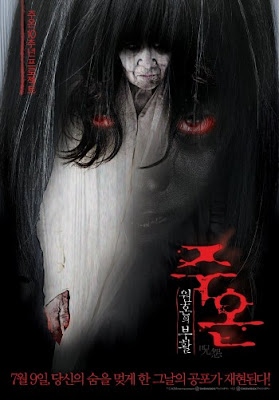 Ju-On – The Grudge 2
