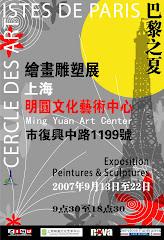 """2007 - Exposition en Chine : """"Un été à Paris"""" du C.A.P. au Ming Yuan Center de Shanghai"""