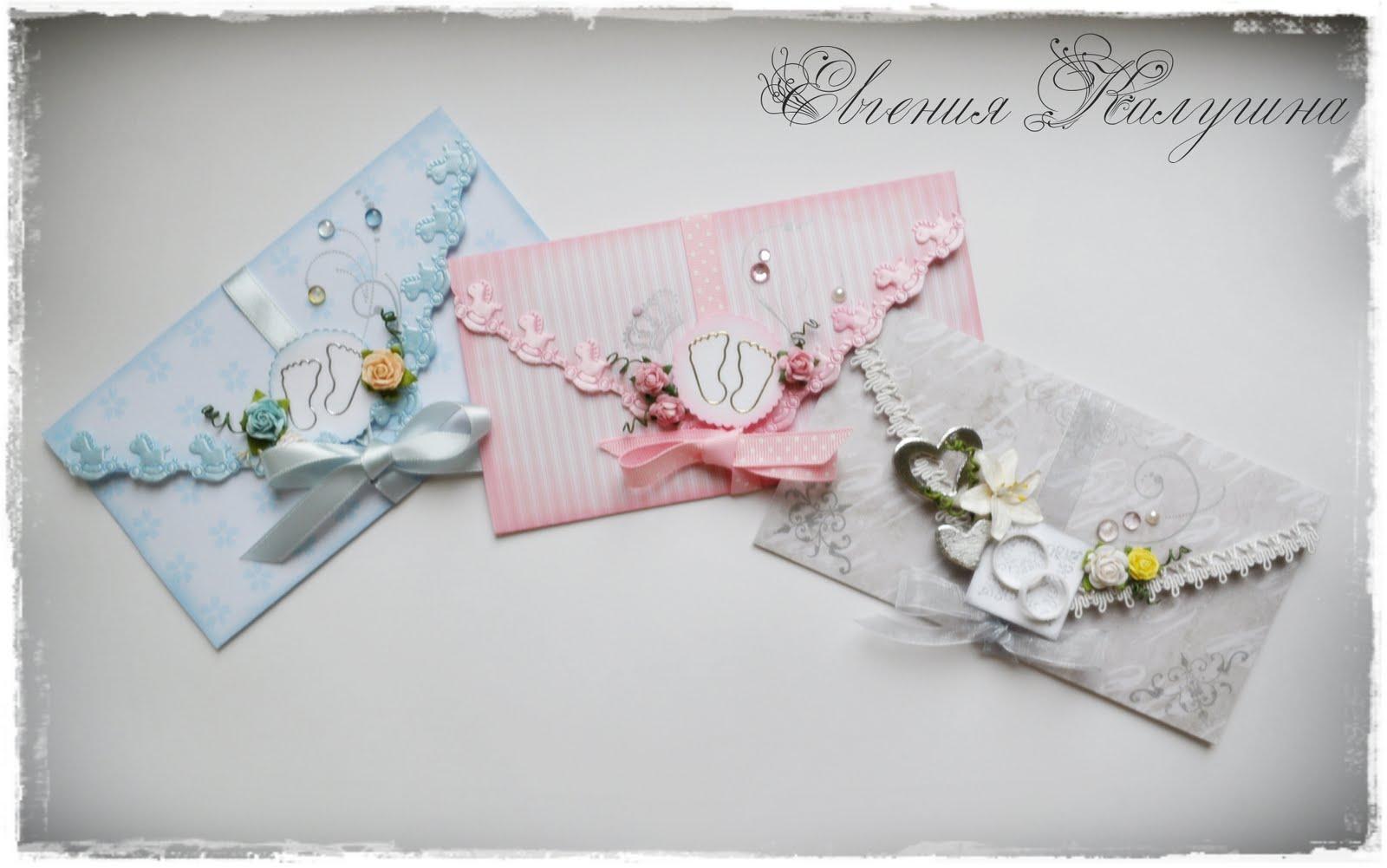 Денежный конверт для новорожденного своими руками