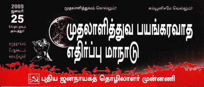 Conference against capitalist terror - tamil poster (RSYF)