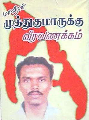 Muthukumar Banner
