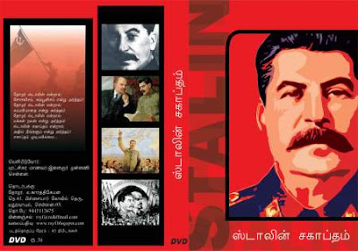 Stalin - Tamil CD