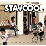 staycool 小房間以外的事