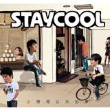 staycool 小房間以外的事