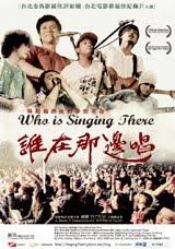 《誰在那邊唱》