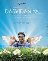 Download Dasvidaniya (2008) Mp3 Songs