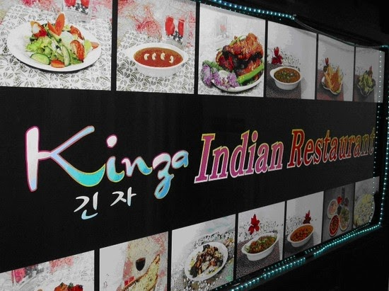 Indian restaurant in anyang kinza indian restaurant in for Amans indian cuisine menu