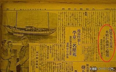 日本 食人幽靈船 日本 食人幽靈船 良榮丸號