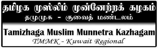 தமுமுகழகம் - குவைத் மண்டலம்