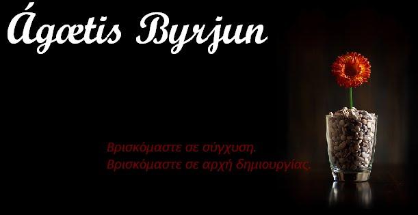 Ágætis Byrjun