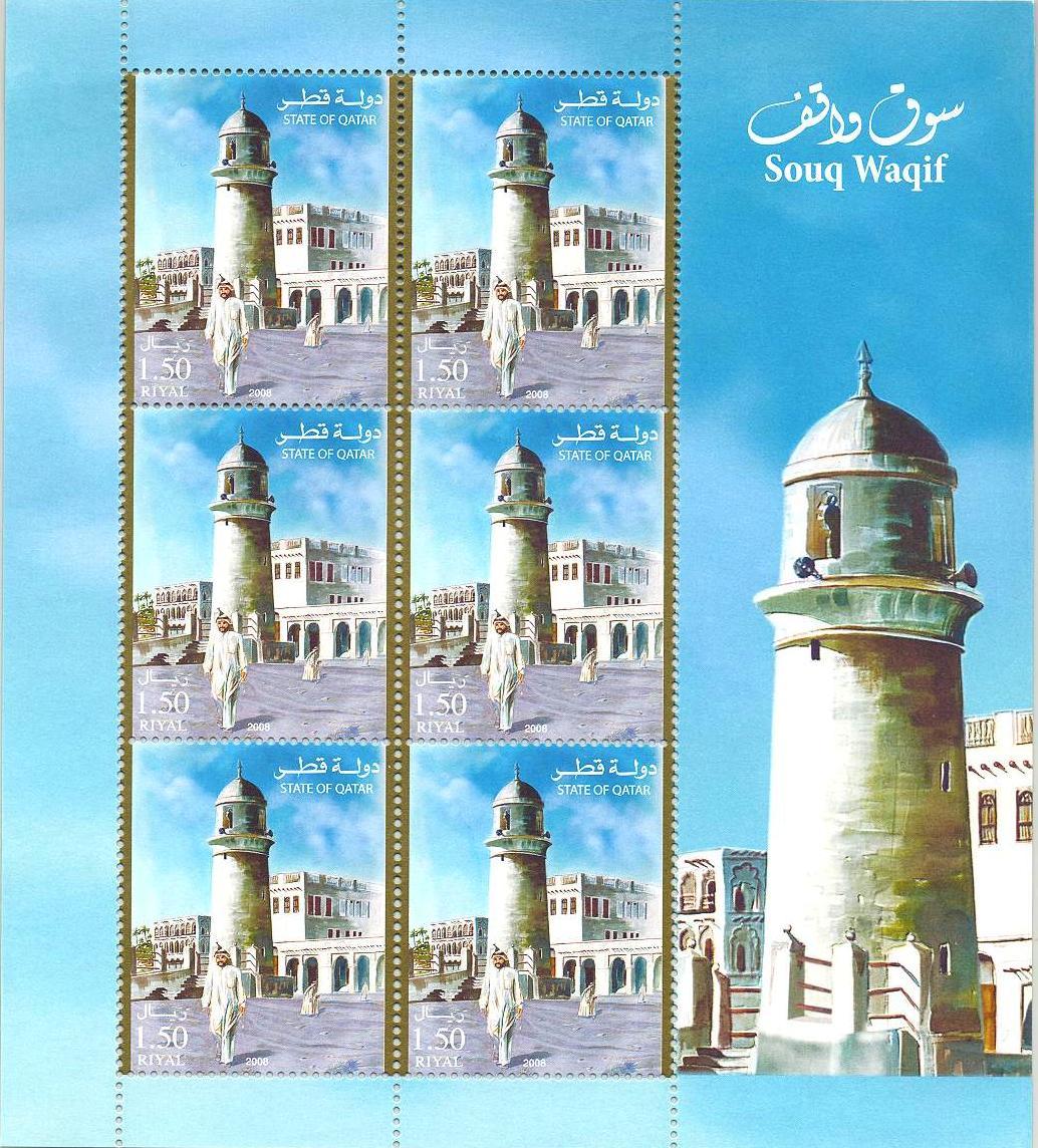 My philatelic collection ms souq waqif qatar