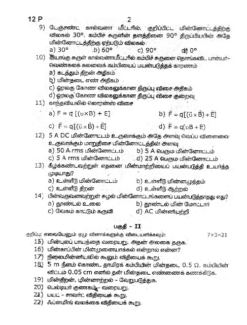 12th physics first Midterm Question Paper 2