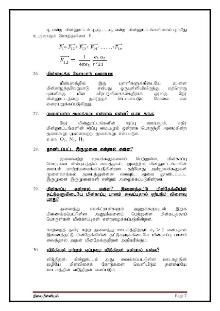 12th physics three marks 7