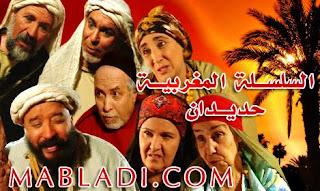 http://1.bp.blogspot.com/_HnGEArocWGo/TAJ7rjAuZlI/AAAAAAAAAJE/OLjOE5PjwG4/s320/serie-marocain-header-hdidane-emission.jpg