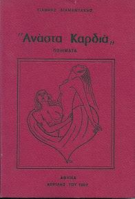 Ποιητική συλλογή