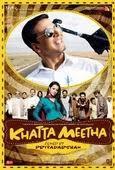 KHATTA MEETHA  11
