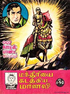 ராணி #3: மந்திரியை கடத்திய மாணவி