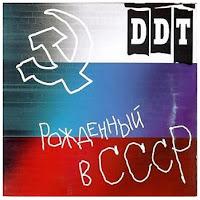Disco Born in USSR, de la banda DDT