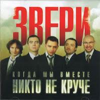 Kogda my vmeste nikto ne kruche, disco de Zveri, 2006