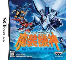 Super Robot Taisen OG Saga: Masou Kishin – The Lord of Elemental