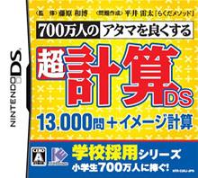 700 Mannin no Atama o Yokusuru: Choukeisan DS – 13000 Mon + Image Keisan