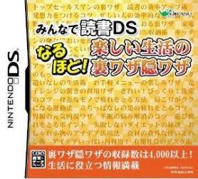 Minna de Dokusho DS Naruhodo! Tanoshii Seikatsu no Urawaza Kakurewaza