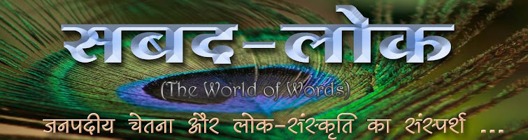 सबद-लोक । The World of Words