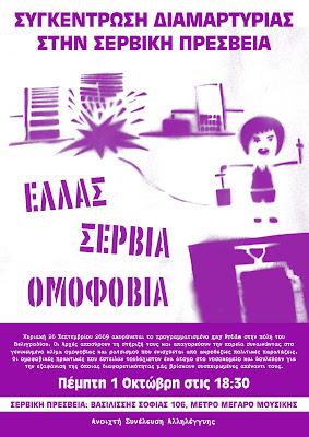 Ελλάς Σερβία Ομοφοβία