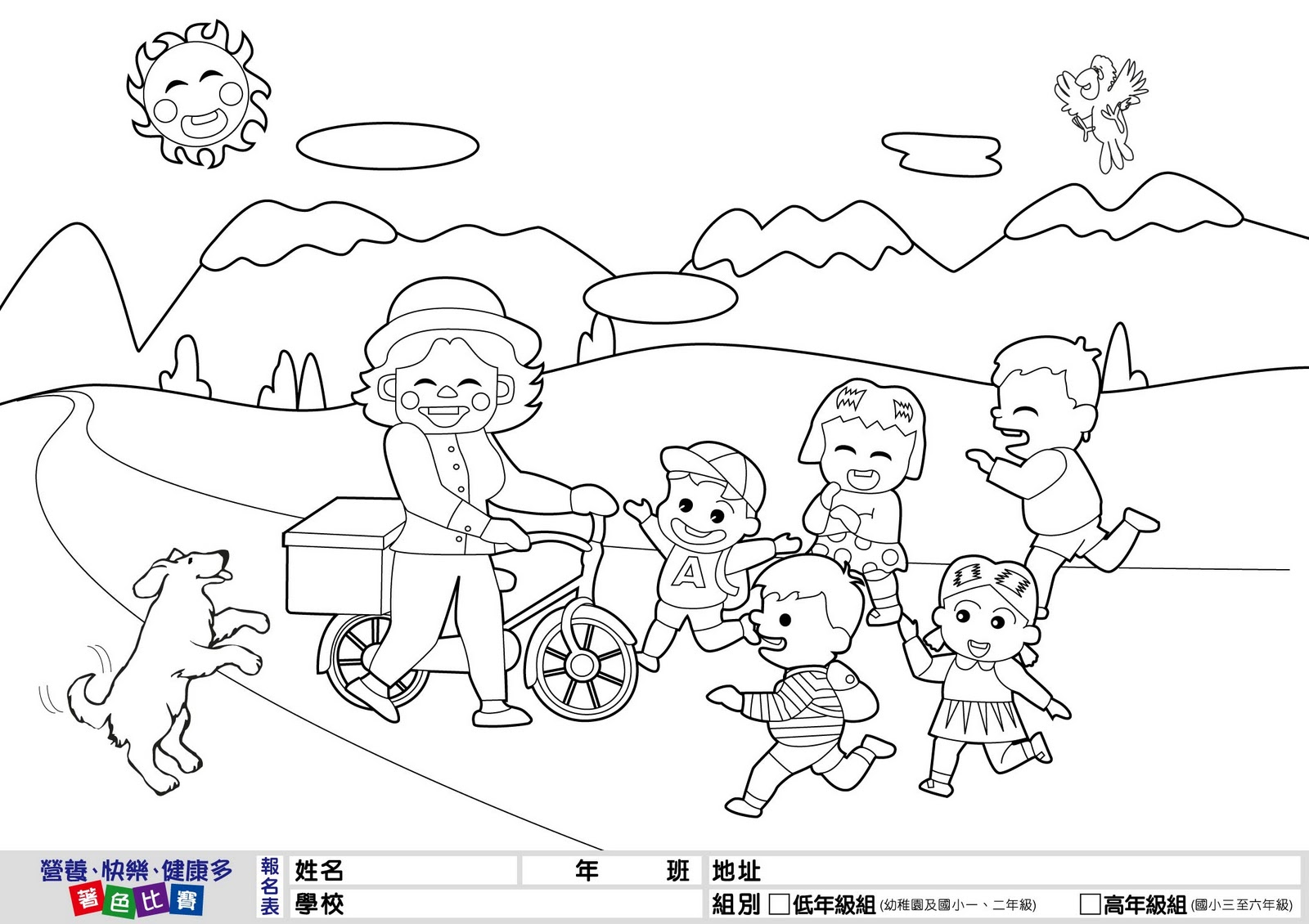 Blog Post_12 on Kids Park Coloring Page 2