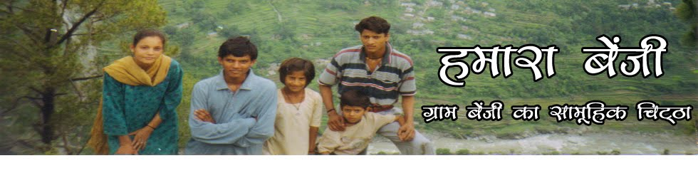 हमारा बेंजी | Hamara Benji ~ Group blog of village Benji