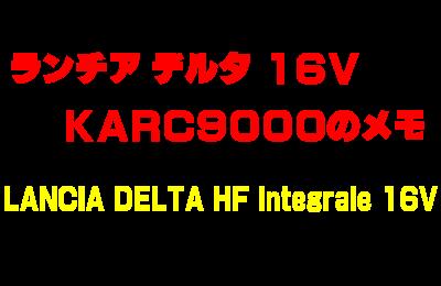 ランチア デルタ 16V KARC9000のメモ