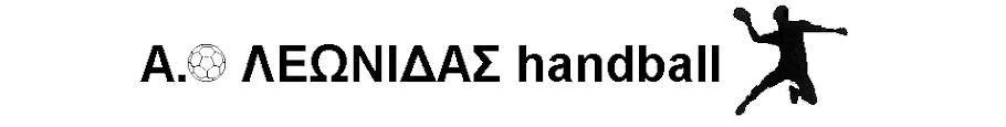 Α.Ο ΛΕΩΝΙΔΑΣ handball